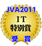Japan Venture Awards 2011 IT特別賞受賞
