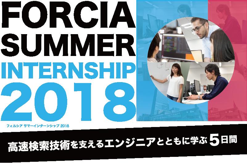 summer_internship_top.png