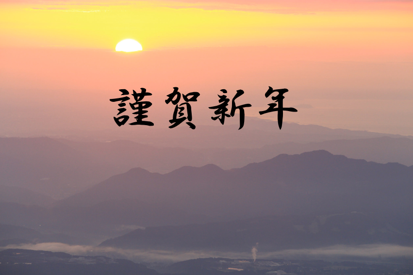 フォルシア、今年の漢字は「挑」 大きなチャレンジの一年に