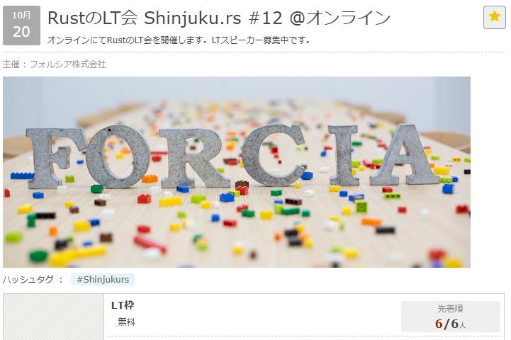 Shinjuku.rs#12を開催しました