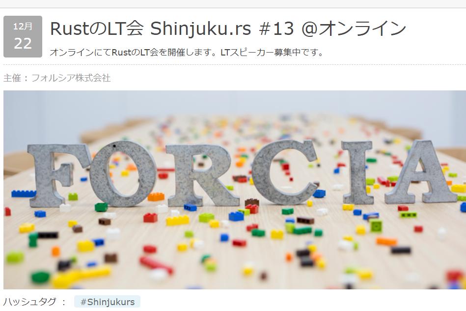 Shinjuku.rs #13を開催しました