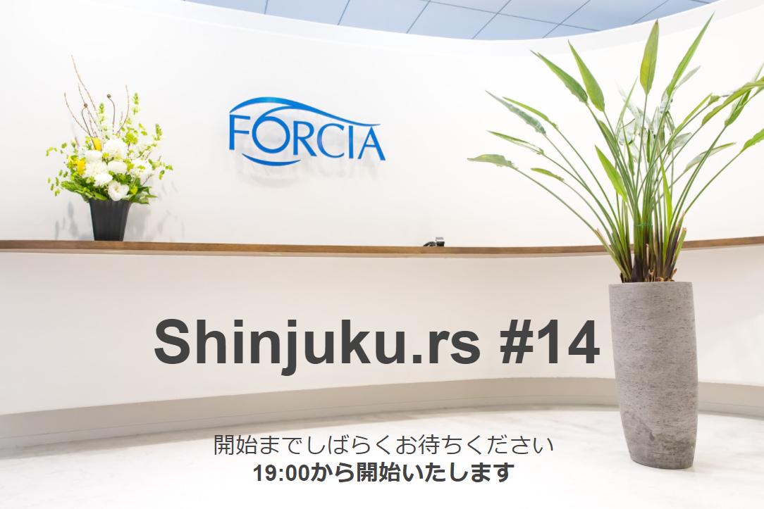 Shinjuku.rs#14を開催しました