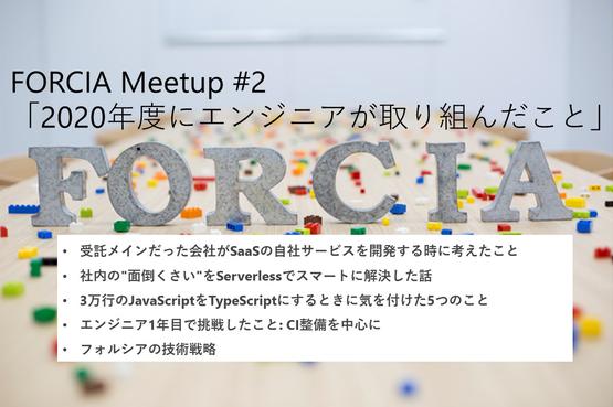 【イベント告知】FORCIA Meetup  開催します
