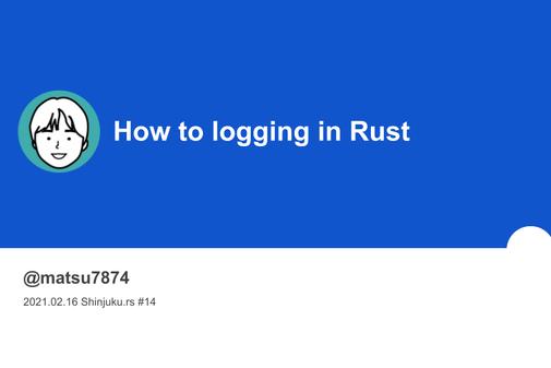 Rustのロギングについて解説とデモ