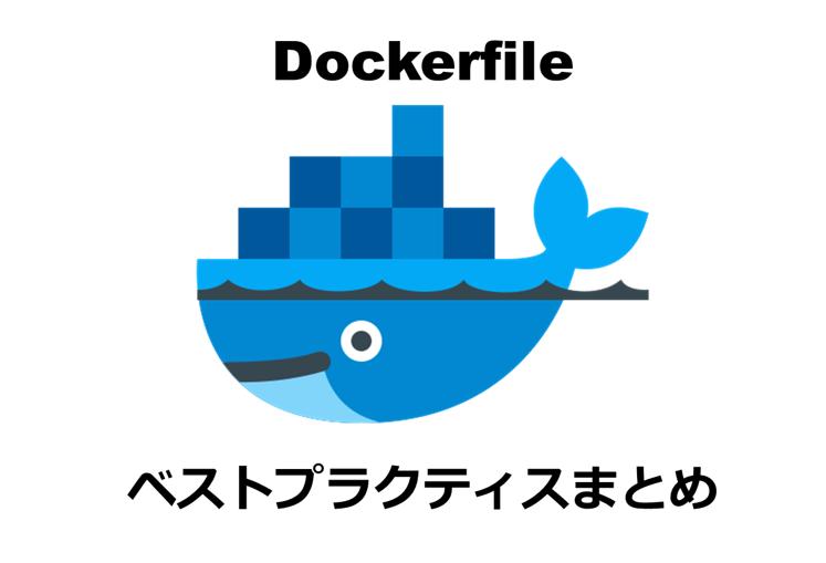 社内のDockerfileのベストプラクティスを公開します
