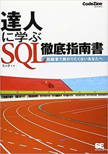 達人に学ぶSQL徹底指南書.jpg