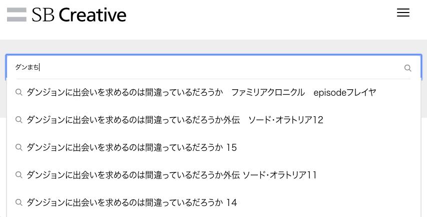 検索候補のサジェスト表示の展開例_.png