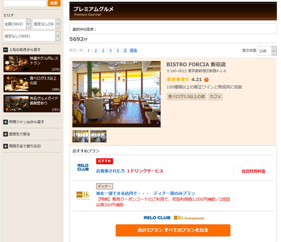 「福利厚生倶楽部プレミアムグルメ検索」PC画面イメージ .png