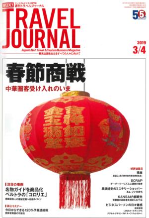 190304_トラベルジャーナル(表紙).png